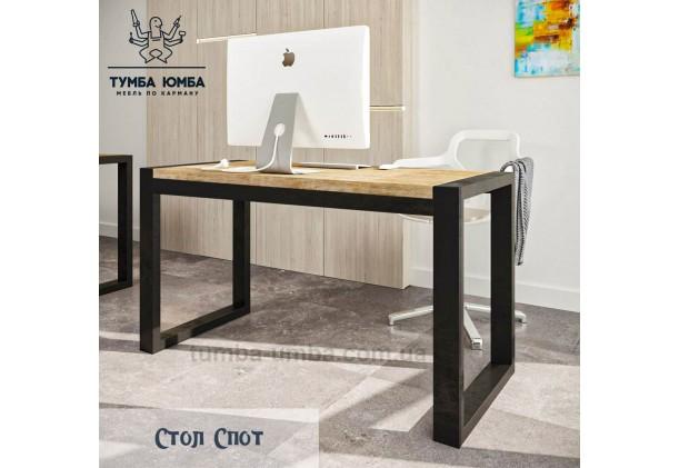 Фото недорогой современный письменный стол Спот для офиса дешево от Металл-Дизайн с доставкой по всей Украине