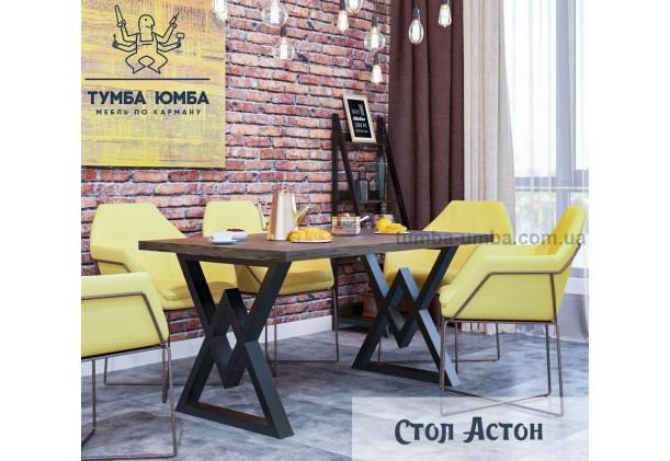 Фото недорогой обеденный стол Астон для дома дешево от производителя с доставкой по всей Украине
