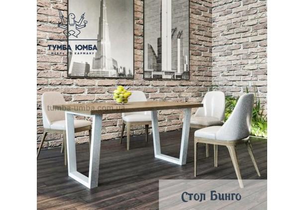 Фото недорогой обеденный стол Бинго для дома дешево от производителя с доставкой по всей Украине