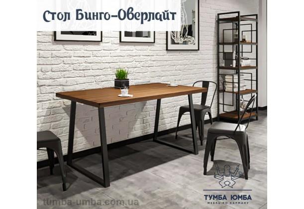 Фото недорогой обеденный стол Бинго Оверлайт для дома дешево от производителя с доставкой по всей Украине