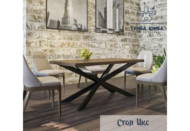 Фото недорогой обеденный стол Икс разборной для дома дешево от производителя с доставкой по всей Украине