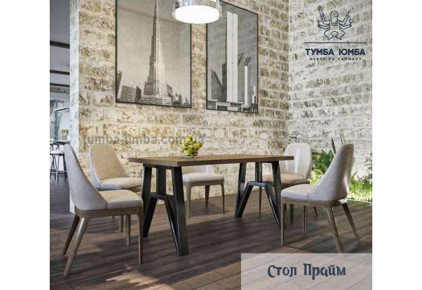 Фото недорогой обеденный стол Прайм для дома дешево от производителя с доставкой по всей Украине