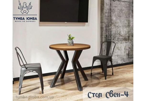Фото недорогой обеденный стол Свен-4 круглый для дома дешево от производителя с доставкой по всей Украине