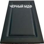Чёрный МДФ +150грн
