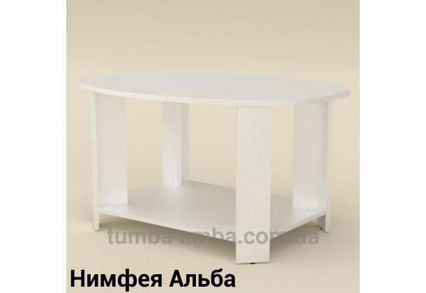 фото недорогой современный журнальный стол Овал ДСП Компанит цвет Нимфея Альба (белый структурный) в интернет-магазине мебели эконом-класса TUMBA-UMBA™