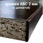 АБС 2мм +110грн